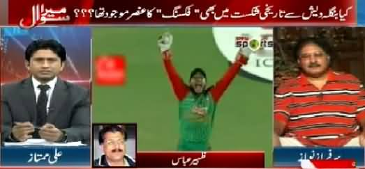 Mera Sawal (Bangladesh Se Haar, Kya Match Fix Tha?) – 28th April 2015