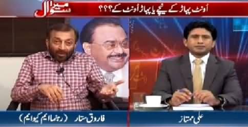 Mera Sawal (Farooq Sattar Exclusive Interview) – 25th March 2015