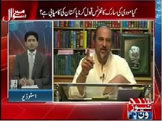 Mera Sawal (Meeting Between Pak India Prime Ministers) – 10th July 2015