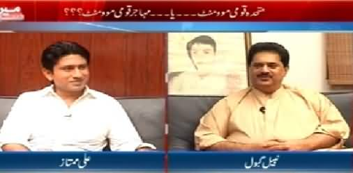 Mera Sawal Part-1 (Nabeel Gabol Exclusive Interview) – 20th April 2015