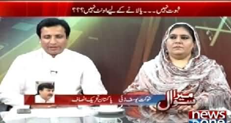 Mera Sawal (Pervez Khattak Ya Shahbaz Sharif?) – 27th April 2015