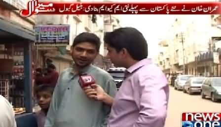 Mera Sawal (Special Program From NA-246, Karachi) – 13th April 2015