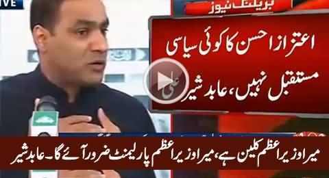 Mera Wazir-e-Azam Parliament Mein Zaroor Aye Ga - Abid Sher Ali