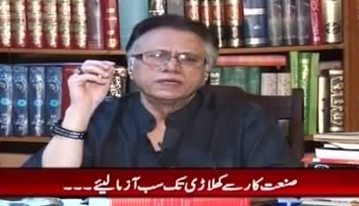 Meray Mutabiq With Hassan Nisar (Discussion on Current Issues) - 16th August 2020