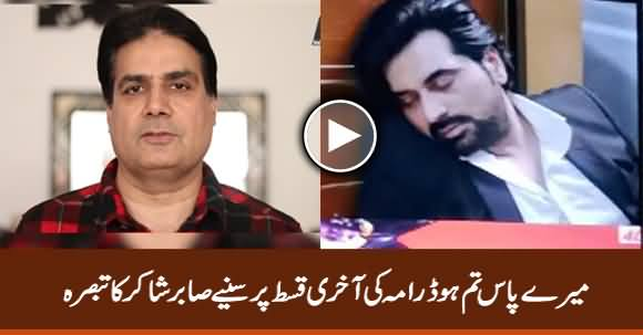 Meray Paas Tum Ho Last Episode - Interesting Analysis By Sabir Shakir