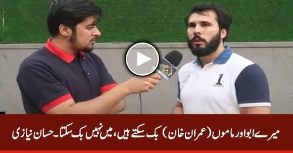 Mere Abbu Aur Mamun (Imran Khan) Bik Sakty Hain Laken Hassaan Niazi Nahin Bik Sakta