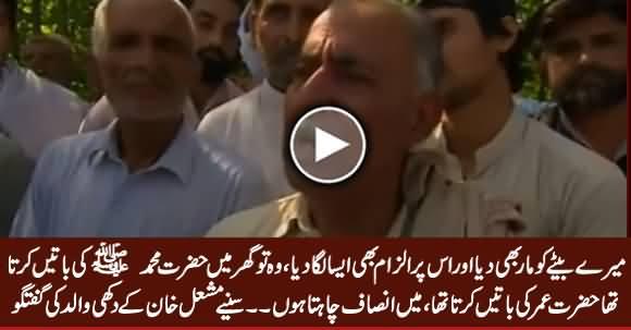 Mere Baite Ko Maar Bhi Dia Aur Ilzam Bhi Ais Laga Dia Ke....... Mashal Khan's Father Media Talk