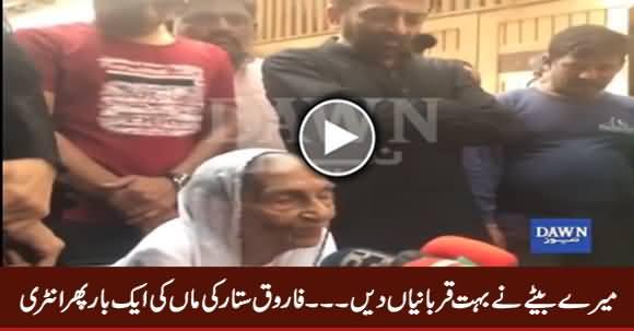 Mere Bete Ne Bohat Qurbaniyan Dein - Farooq Sattar's Mother Once Again