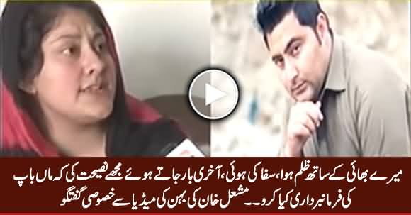 Mere Bhai Ke Sath Zulm Huwa - Mashal Khan's Sister First Media Talk