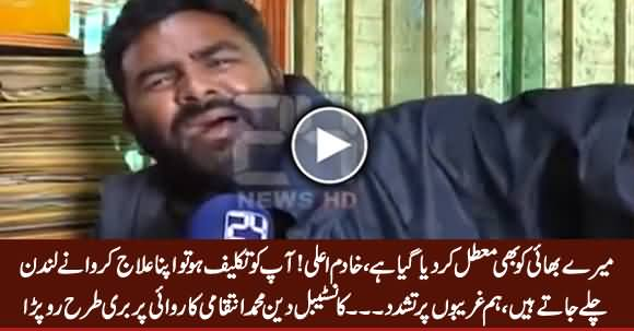 Mere Bhai Ko Bhi Suspend Kar Dia Hai - Constable Din Muhammad Badly Crying