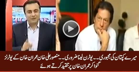 Mere Kaptaan Ki Majbori, U-Turn Lena Zarori - Mansoor Ali Khan Criticizing Imran Khan