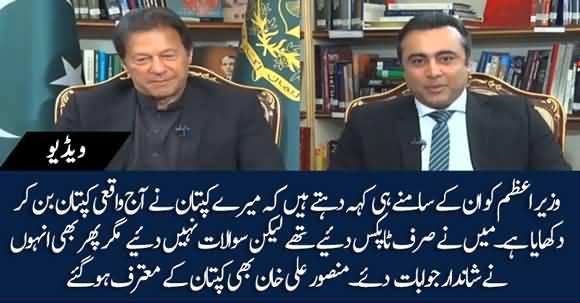 Mere Kaptan Ne Aj Wakeye Kaptan Ban Kar Dikhaya - Mansoor Ali Khan Highly Praises PM Imran Khan