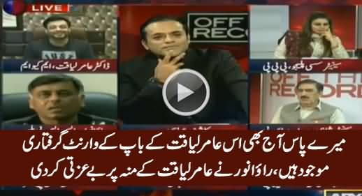 Mere Paas Is Ke Baap Ke Arrest Warrant Hain - Rao Anwar Insults Amir Liaquat