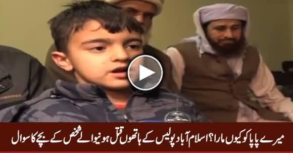 Mere Papa Ko Kyun Mara? Islamabad Police Ke Hathon Qatal Hone Wale Shakhs Ke Bache Ka Sawal