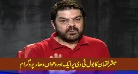 Meri Jang (Mubashir Luqman's Another Blasting Program on BOL Tv) – 12th June 2015