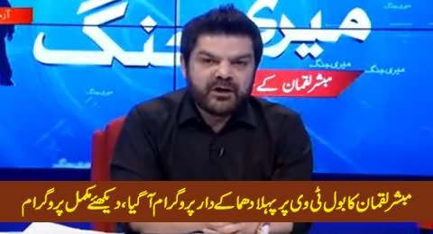 Meri Jang REPEAT (Mubashir Luqman's First Blasting Program on BOL Tv) – 8th June 2015
