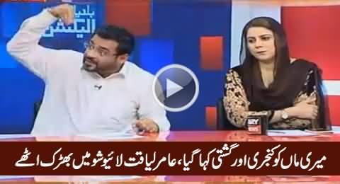 Meri Maan Ko Kanjri Aur Gashti Kaha Gaya, Amir Liaquat Got Angry in Live Show