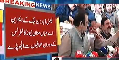 Mian Abdul Mannan's Clash With Journalists During Press Conference
