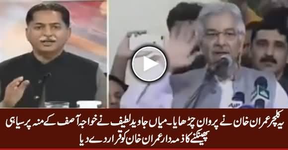 Mian Javed Latif Blames Imran Khan For Ink Throwing On Khawaja Asif