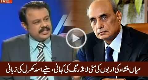 Mian Mansha's Family Did Money Laundering of Rs.9 Billions - Asad Kharal Reveals