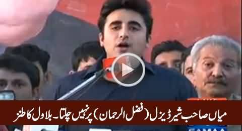 Mian Sahab Sher Diesel Per Nahi Chalta - Bilawal Taunts on Nawaz Fazal ur Rehman Friendship