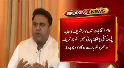 Mian Sahab! You will have competition with Shehbaz Sharif and Hamza in next elections - Fawad Chaudhry