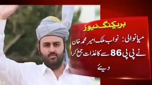 Setback For PTI: Mianwali's Nawab Brothers Leave PTI