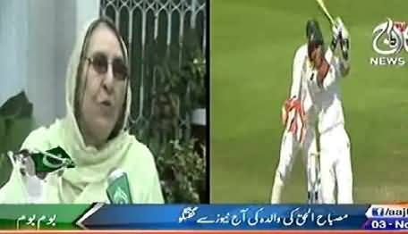 Mibah ul Haq Mother Reply to Those Who Criticize the Performance of Misbah ul Haq