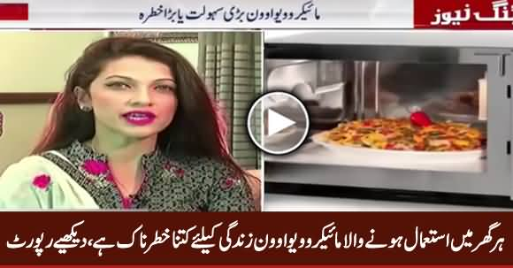 Microwave Oven Is Dangerous For Health - Dr. Tahira Telling Shocking Details