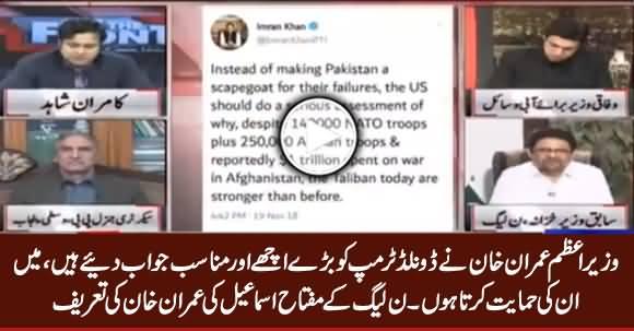 Miftah Ismail Praises PM Imran Khan on His Response to Donald Trump