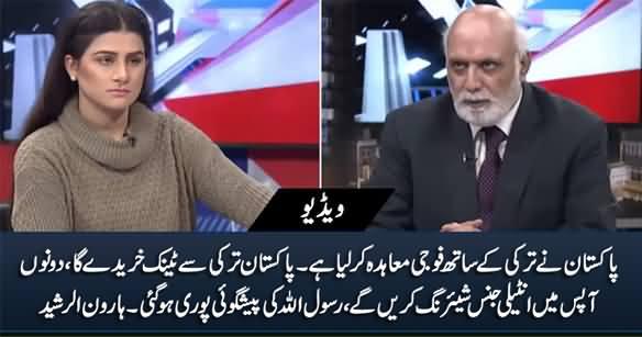 Military Agreement Between Pakistan And Turkey - Haroon ur Rasheed Shares Details
