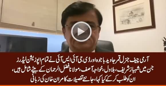Military Leadership Secret Meeting With Opposition Leaders - Details By Kamran Khan