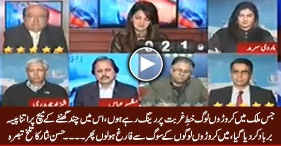 Millions of Pakistanis Are Under Poverty Line... Hassan Nisar Harsh Analysis on PSL Final
