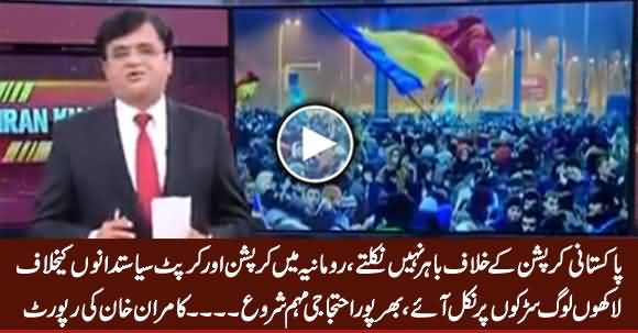 Millions of People On Roads in Romania Against Corruption & Corrupt Politicians - Kamran Khan Report