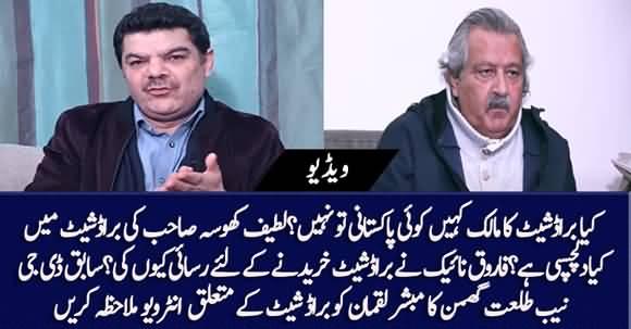 Mind Boggling Interview of Ex DG NAB & Witness Of Broadsheet Case Talat Ghumman To Mubashar Lucman
