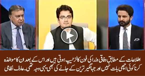 Ministers Phone Calls Are Tapped, Jahangir Tareen Left Because Of It - Arif Nizami Reveals