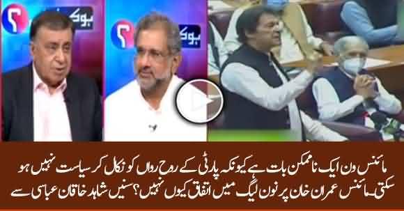 Minus One Is Not Possible - Shahid Khaqan Abbasi Views On Minus One Formula