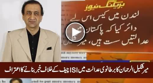 Mir Shakeel Ur Rehman Admitted to Make News Against ISI Chief