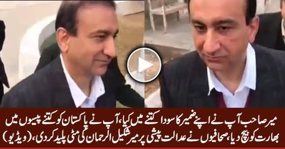 Mir Shakeel ur Rehman Badly Insulted By Journalists While Appearing Before Court