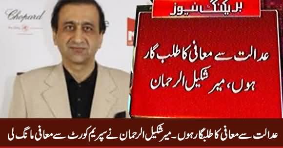 Mir Shakeel ur Rehman Ne Supreme Court Mein Maafi Maang Li