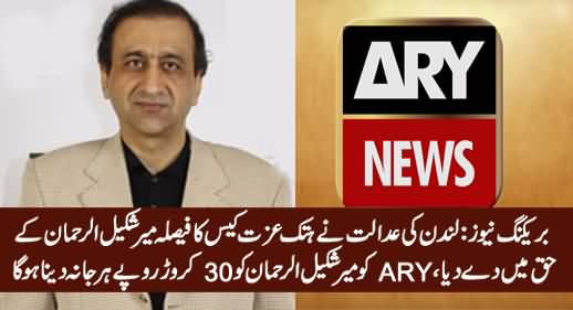 Mir Shakil ur Rehman Wins Defamation Suit (Worth 30 Crore) Against ARY in London