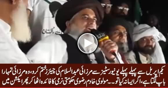 Mirzai Abdus Salam Ki Chairs Universities Se Khatam Karo Warna .... Molvi Khadim Rizvi Threatening Govt