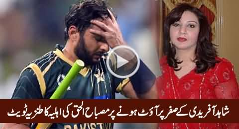 Misbah-ul-Haq's Wife Tweet on Shahid Afridi's Performance in Yesterday's T-20 Match