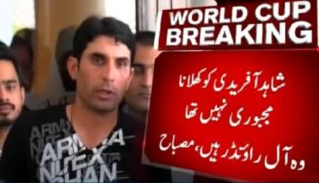Misbah-ul-Haq Talking to Media After Returning Back to Pakistan - 24th March 2015