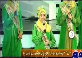 Miss Muslim World Beauty Contest 2013 Won by Nigerian Girl Ayesha