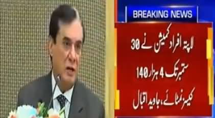 Missing Persons Commission Disposed of More then 3000 Cases: Justice (R) Javed Iqbal