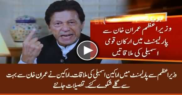 Assembly Members Met PM Imran Khan, Told Concerns And Complaints To PM