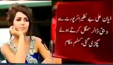 Model Ayyan Ali Arrested At Islamabad Airport with $500000 in Money Laundering Case