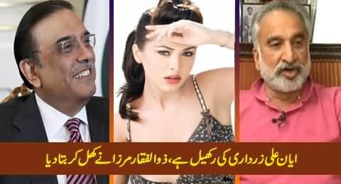 Model Ayyan Ali Is Mistress of Asif Zardari - Zulfiqar Mriza Reveals in Open Words