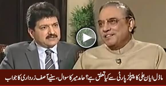 Model Ayyan Ali Ka PPP Se Kia Taluq Hai? - Watch Asif Zardari's Reply
